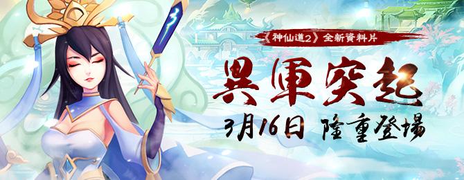《神仙道2》banner图